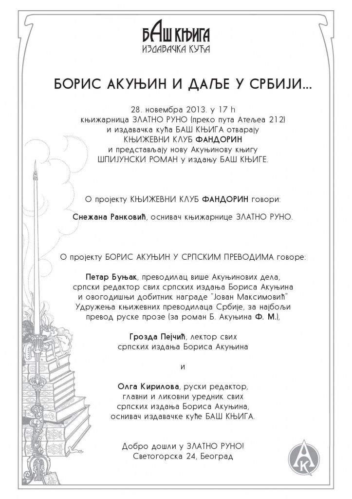 Akunjin pozivnica._2013-page-001